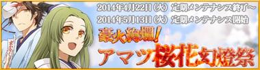 豪火絢爛! アマツ桜花幻燈祭.jpg